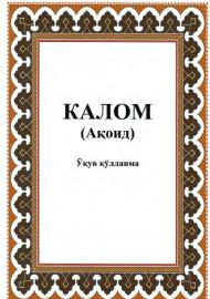 Kalom (Aqoid) O'quv qo'llanma
